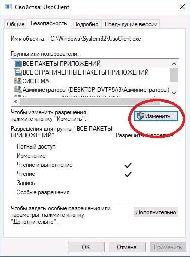отключить обновление windows10 права админа